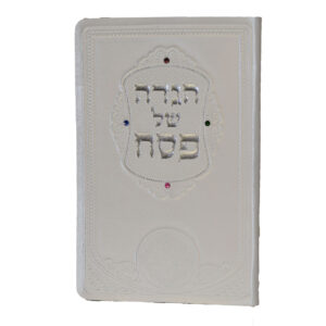 HAGGADAH LEATHER PB WHITE