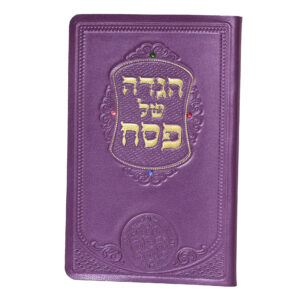 HAGGADAH LEATHER PB PURPLE