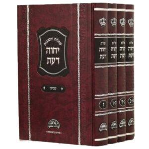 """יחוה דעת סט ד""""כ גדול חדש הרב עובדיה יוסף"""