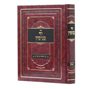 יד בנימין על התורה ומועדים