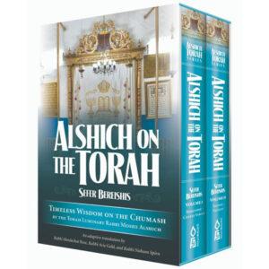 ALSHICH BERASHIS