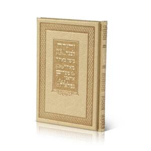 """הגדה משוחזר עתיק PU גדול ע""""מ זהב"""