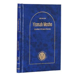 YISMAH MOSHE אבילות
