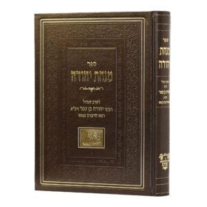 מנחת יהודה אהבת שלום