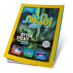 נפלאות 1 מגזין