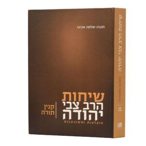 שיחות הרב צבי יהודה קנין תורה
