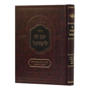 יום זה לישראל הרב שמאי גרוס הכהן