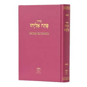 PATAH ELIYAHOU HEBREU FUSHIA TITRE OR