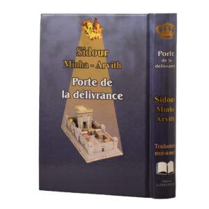 MINHA/ARVIT DELIVRANCE עמ