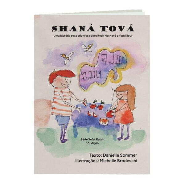 SHANA TOVA שנה טובה פעילויות לקטנים