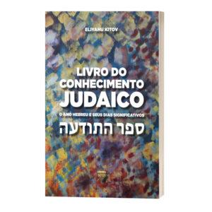 LIVRO DO CONHECIMENTO JUDAICO ספר התודעה