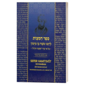 SEFER HAMITSVOT ספר המצוות לרמב׳׳ם