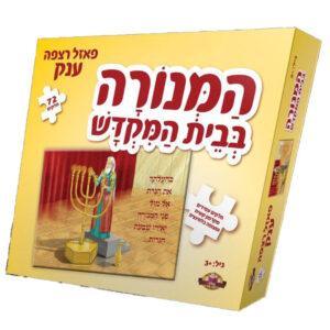 פאזל המנורה בבית המקדש עברית