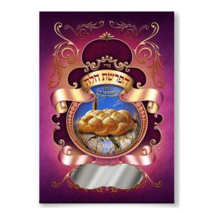 הפרשת חלה ונשמת כל חי פאר היהדות