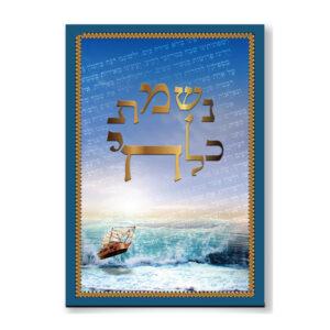 נשמת כל חי פאר היהדות