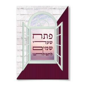 קובץ תפילות פתח שערי שמים גדול סגול לבן