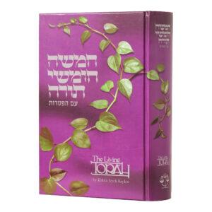 LIVING TORAH HEB/ENG 1 VOL