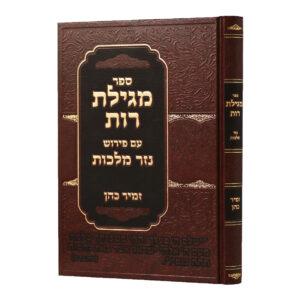 מגילת רות מבואר נזר מלכות הרב זמיר כהן