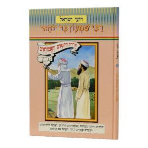 """רועי ישראל, רשב""""י"""