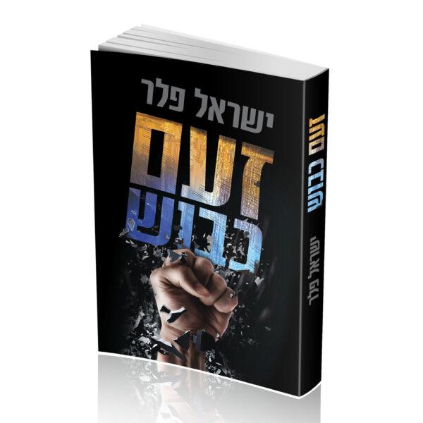 זעם כבוש ישראל פלר