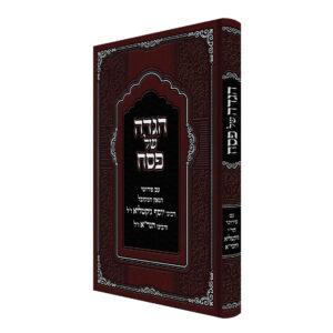 """הגדה פירוש רבי יוסף גיקטליא והגר""""א"""