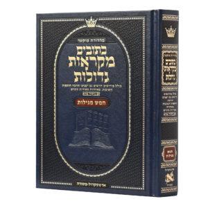 חמש מגילות מקראות גדולות ארטסקרול