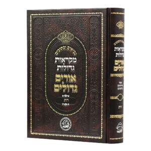 מקראות גדולות אורים גדולים מגילת רות