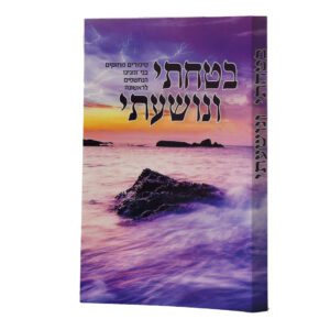 בטחתי ונושעתי הרב שמעון גוטסמן