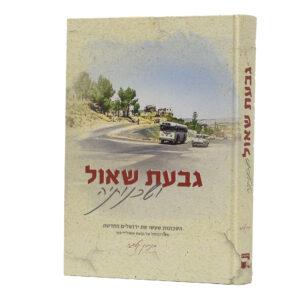 גבעת שאול ושכונתיה ספר אלבומי