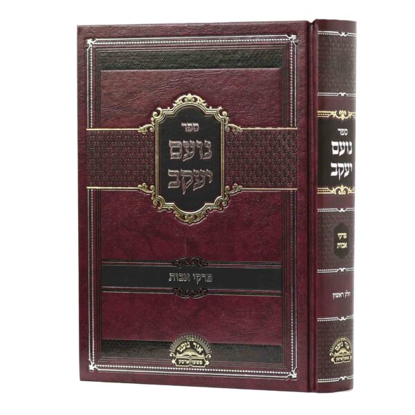 נועם יעקב פרקי אבות