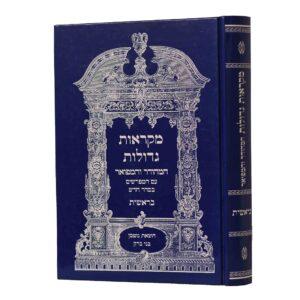מקראות גדולות בראשית הדרת הספר