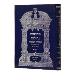 מקראות גדולות ויקרא הדרת הספר