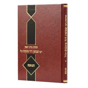 הרב פינקוס חנוכה