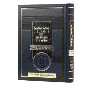 הגדה זיו יהודה רבי יהודה זאב ליבוביץ