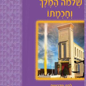 שלמה המלך וחכמתו