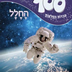 100 עובדות ונפלאות החלל