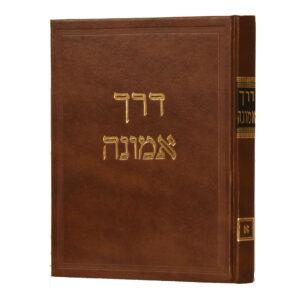 דרך אמונה א' הרב קנייבסקי