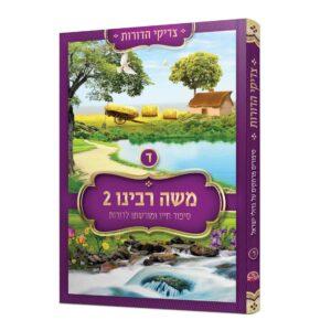 צדיקי הדורות משה רבינו 2