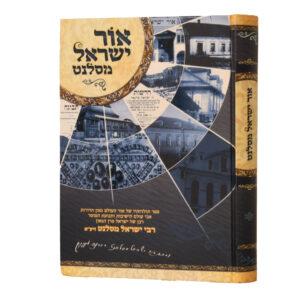 אור ישראל מסלנט ביוגרפיה