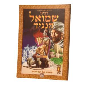 שמואל הנגיד א' קומיקס רכה