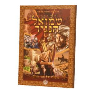 שמואל הנגיד ב' קומיקס רכה