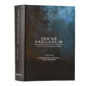 SHA'AR HAGILGULIM