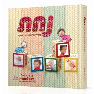 נחת - מדריך להורים לטיפול בתינוקות