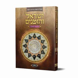 ישראל והזמנים משעבוד לגאולה ניסן