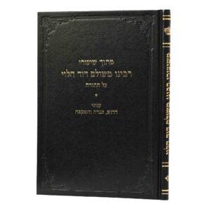שיעורי רבינו משולם דוד הלוי על התורה