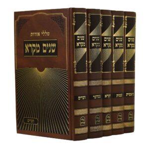 """טללי אורות שניים מקרא עה""""ת ה""""כ"""