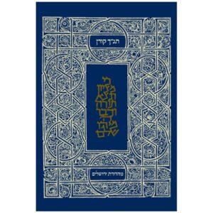 """תנ""""ך קטן כחול"""