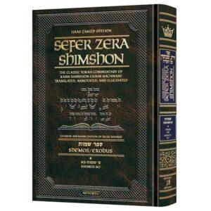 ZERAH SHIMSHON SHEMOS