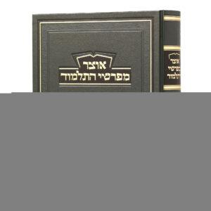 אוצר מפרשי התלמוד-גיטין ד פרקים