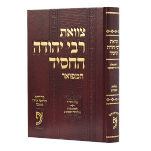צוואת רבי יהודה החסיד